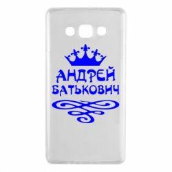 Чехол для Samsung A7 2015 Андрей Батькович