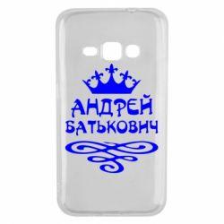 Чехол для Samsung J1 2016 Андрей Батькович