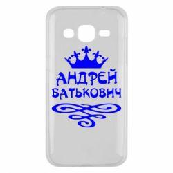 Чехол для Samsung J2 2015 Андрей Батькович
