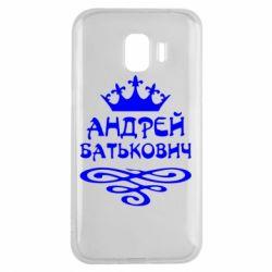 Чехол для Samsung J2 2018 Андрей Батькович