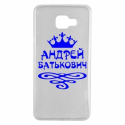 Чехол для Samsung A7 2016 Андрей Батькович