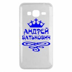 Чехол для Samsung J3 2016 Андрей Батькович