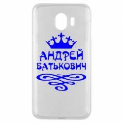 Чехол для Samsung J4 Андрей Батькович