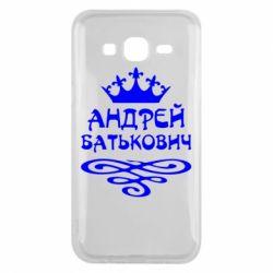 Чехол для Samsung J5 2015 Андрей Батькович