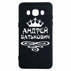 Чехол для Samsung J5 2016 Андрей Батькович