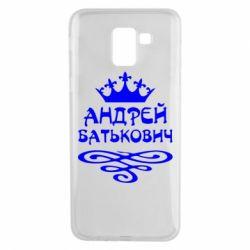 Чехол для Samsung J6 Андрей Батькович