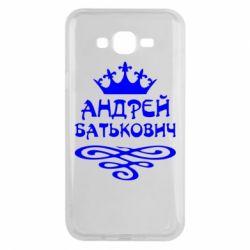 Чехол для Samsung J7 2015 Андрей Батькович