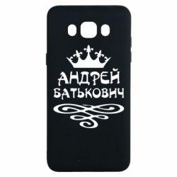 Чехол для Samsung J7 2016 Андрей Батькович