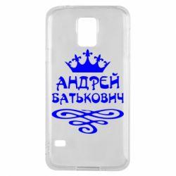 Чехол для Samsung S5 Андрей Батькович