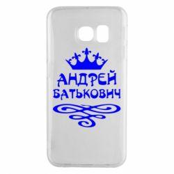 Чехол для Samsung S6 EDGE Андрей Батькович