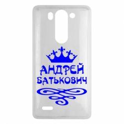Чехол для LG G3 mini/G3s Андрей Батькович - FatLine