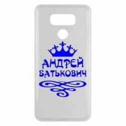 Чехол для LG G6 Андрей Батькович - FatLine