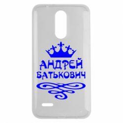 Чехол для LG K7 2017 Андрей Батькович - FatLine