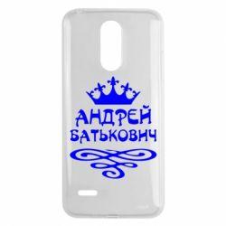 Чехол для LG K8 2017 Андрей Батькович - FatLine