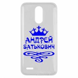 Чехол для LG K10 2017 Андрей Батькович - FatLine