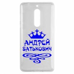 Чехол для Nokia 5 Андрей Батькович - FatLine