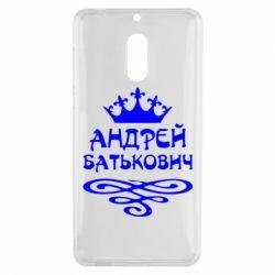 Чехол для Nokia 6 Андрей Батькович - FatLine