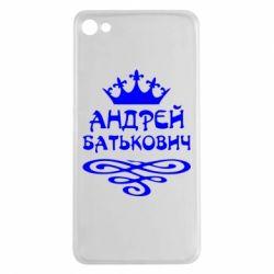 Чехол для Meizu U20 Андрей Батькович - FatLine
