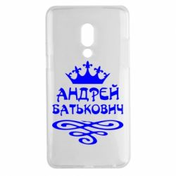 Чехол для Meizu 15 Plus Андрей Батькович - FatLine