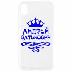 Чехол для iPhone XR Андрей Батькович