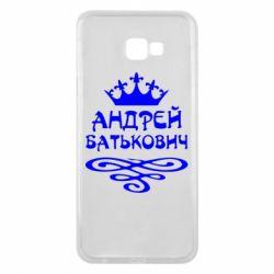 Чехол для Samsung J4 Plus 2018 Андрей Батькович