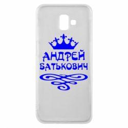 Чехол для Samsung J6 Plus 2018 Андрей Батькович
