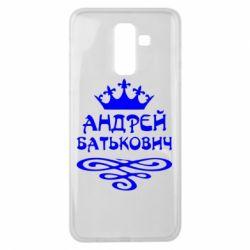 Чехол для Samsung J8 2018 Андрей Батькович