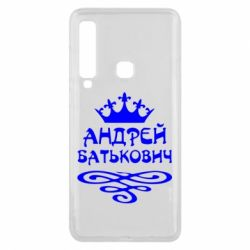Чехол для Samsung A9 2018 Андрей Батькович