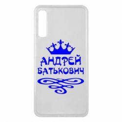 Чехол для Samsung A7 2018 Андрей Батькович