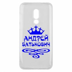 Чехол для Meizu 16 Андрей Батькович - FatLine