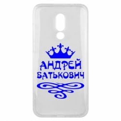Чехол для Meizu 16x Андрей Батькович - FatLine