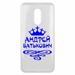 Чехол для Meizu 16 plus Андрей Батькович - FatLine