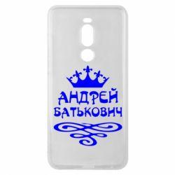 Чехол для Meizu Note 8 Андрей Батькович - FatLine