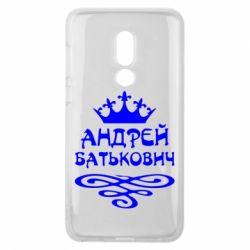 Чехол для Meizu V8 Андрей Батькович - FatLine