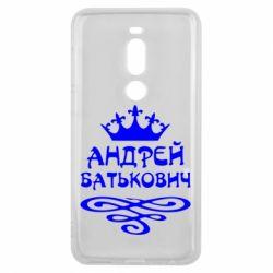 Чехол для Meizu V8 Pro Андрей Батькович - FatLine