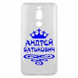 Чехол для Meizu X8 Андрей Батькович - FatLine