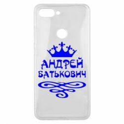 Чехол для Xiaomi Mi8 Lite Андрей Батькович