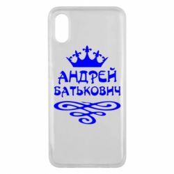 Чехол для Xiaomi Mi8 Pro Андрей Батькович