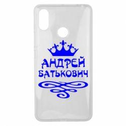 Чехол для Xiaomi Mi Max 3 Андрей Батькович