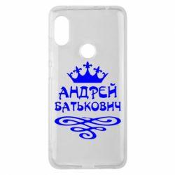 Чехол для Xiaomi Redmi Note 6 Pro Андрей Батькович