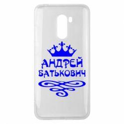 Чехол для Xiaomi Pocophone F1 Андрей Батькович - FatLine
