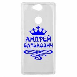 Чехол для Sony Xperia XA2 Plus Андрей Батькович - FatLine