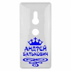 Чехол для Sony Xperia XZ2 Андрей Батькович - FatLine