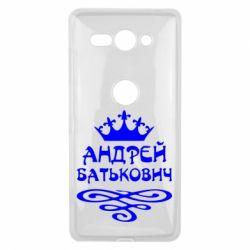 Чехол для Sony Xperia XZ2 Compact Андрей Батькович - FatLine