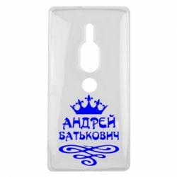 Чехол для Sony Xperia XZ2 Premium Андрей Батькович - FatLine