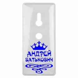 Чехол для Sony Xperia XZ3 Андрей Батькович - FatLine