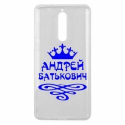 Чехол для Nokia 8 Андрей Батькович - FatLine