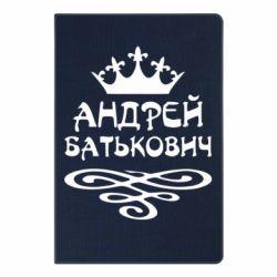 Блокнот А5 Андрей Батькович