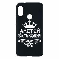 Чехол для Mi A2 Lite Андрей Батькович - FatLine
