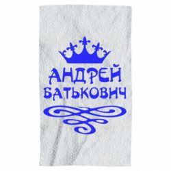 Полотенце Андрей Батькович